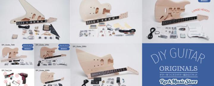 オリジナルギターの写真を送ってプレゼントキャンペーン