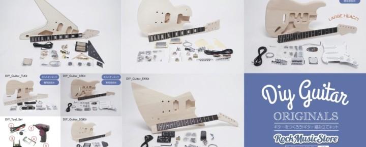 ギター組み立てキットマニュアル