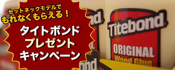 タイトボンド・プレゼントキャンペーン