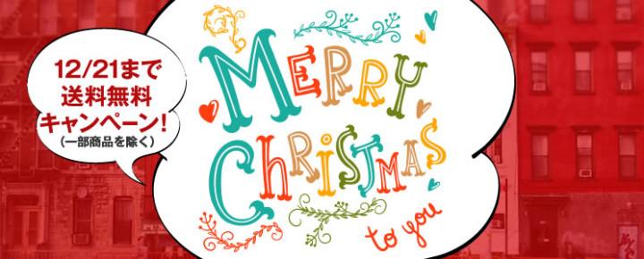 期間限定クリスマス送料無料キャンペーン